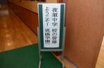 平成27年度体験入学<夜須中学校>【1】