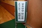 平成27年度体験入学<甘木中学校>【1】