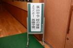 平成27年度体験入学<筑山中学校>【1】