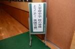 平成27年度体験入学<太宰府中学校>【1】