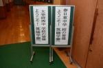 平成27年度体験入学<太宰府西中学校・春日東中学校>【1】