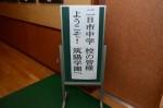 平成27年度体験入学<二日市中学校>【1】