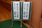 平成27年度体験入学<春日中学校・老司中学校>【1】