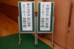 平成27年度体験入学<春日北中学校・天拝中学校>【1】