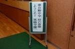 平成27年度体験入学<春日野中学校>【1】