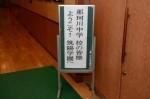 平成27年度体験入学<那珂川中学校>【1】