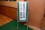 平成27年度体験入学<大野東中学校>【1】