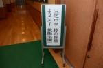 平成27年度体験入学<三宅中学校>【1】