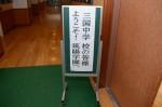 平成27年度体験入学<三国中学校>【1】