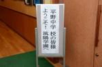 平成27年度体験入学<平野中学校>【1】