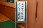 平成28年度体験入学<夜須中学校>【1】