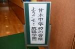 平成28年度体験入学<甘木中学校>【1】