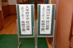 平成28年度体験入学<太宰府中学校・那珂川中学校>【1】