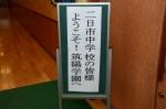 平成28年度体験入学<二日市中学校>【1】