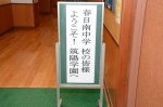 平成28年度体験入学<春日南中学校>【1】