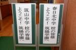 平成28年度体験入学<春日北中学校・筑山中学校>【1】