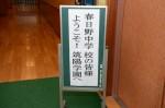 平成28年度体験入学<春日野中学校>【1】