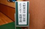 平成28年度体験入学<大野東中学校>【1】