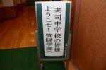 平成28年度体験入学<老司中学校>【1】