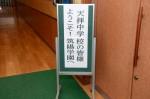 平成28年度体験入学<天拝中学校>【1】