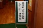 平成28年度体験入学<筑紫丘中学校>【1】