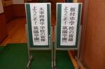 平成28年度体験入学<太宰府西中学校・板付中学校>【1】