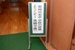 平成28年度体験入学<那珂川北中学校>【1】