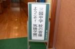平成28年度体験入学<三国中学校>【1】