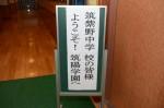 平成28年度体験入学<筑紫野中学校>【1】