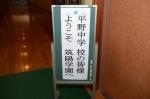 平成28年度体験入学<平野中学校>【1】