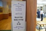 平成29年度体験入学<筑山中学校・筑紫丘中学校>【1】