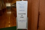平成29年度学校訪問<十文字中学校(中1)>【1】