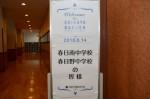 平成30年度体験入学<春日南中学校・春日野中学校>【1】