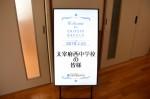 平成30年度体験入学<太宰府西中学校>【1】