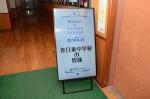 令和元年度体験入学<春日東中学校>【1】