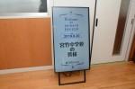 令和元年度体験入学<宮竹中学校>【1】