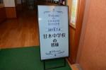 令和元年度体験入学<甘木中学校>【1】