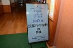 令和元年度体験入学<筑紫丘中学校>【1】