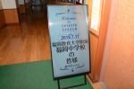 令和元年度体験入学<福岡教育大学附属福岡中学校>【1】