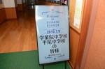 令和元年度体験入学<学業院中学校・平尾中学校>【1】