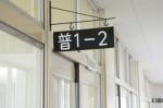 令和元年度体験入学<学業院中学校・平尾中学校>【61】