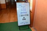 令和元年度体験入学<三国中学校>【1】