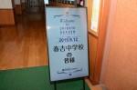 令和元年度体験入学<春吉中学校>【1】