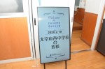 令和元年度体験入学<太宰府西中学校2年生>【1】