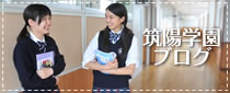 筑陽学園ブログ