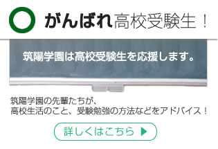 がんばれ高校受験生 2016|筑陽プレス