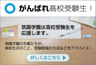 がんばれ高校受験生 2018|筑陽プレス